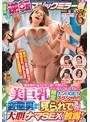 真夏の逆転マジックミラー号「海水浴中の素人ビキニ娘の大胆SEXをナマで見たくないですか?」美巨乳限定ナンパGETスペシャル!!変態男達の前で見られているとは知らずに大胆ナマSEXを披露!パート6