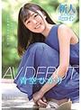 青空ひかり AV DEBUT (ブルーレイディスク)