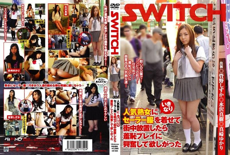 SW-060 Mature Woman In A Sailor Uniform