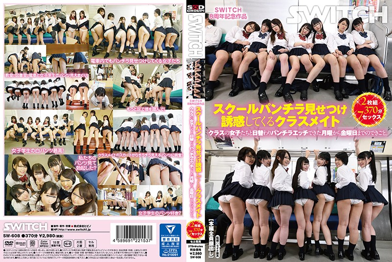 Switch | Watch JAV Online