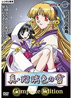 真・瑠璃色の雪Complete Edition