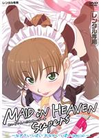 MAID iN HEAVEN SuperS 〜なぎさいっぱい おなかいっぱいSpecial〜