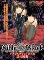 BibleBlack 第五章 黒の晩餐