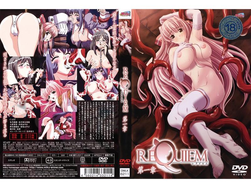「Requiem(レクイエム)」 第一章 ~ Anal Sanctuary ~