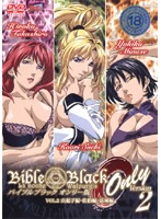 BibleBlack オンリー版 VOL.2 由起子編・佐伯編・高城編