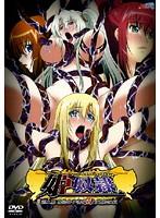 姫奴隷 第二幕