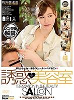 誘惑◆美容室 上原志織