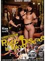 公開BDSM調教 浅田結梨 横山夏希