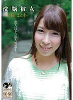 洗脳彼女-美桜 22才-(2枚組)