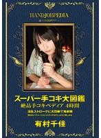 DMM サンプル動画 スーパー手コキ大図鑑 絶品手コキペディア 4時間 有村千佳