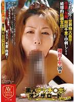 黒人巨大マラ 黒人テラチ○ポ・オン・ザ・ロード 翔田千里編