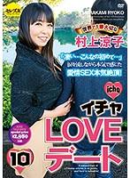 イチャLOVEデート10 世界で1番大切な村上涼子