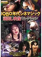 1980年代シネマジック 蔵出し映像セレクション