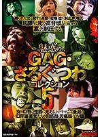 魅惑のGAG・さるぐつわコレクション5