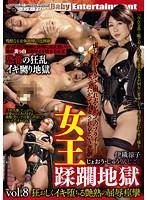女王蹂躙地獄 vol.8 狂おしくイキ堕ちる艶熟の屈辱痙攣 伊織涼子