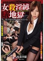 女殺淫縛蟻地獄 第一幕:凶悪犯罪取締捜査官の女 西条沙羅