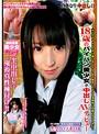 18歳のパイパン美少女が中出しAVデビュー 恋空ハヅキ18歳