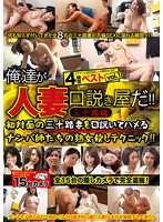 DMM サンプル動画 俺達が人妻口説き屋だ!!(三十路編)ベスト4時間 vol.1