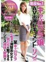 現役No.1キャバクラ嬢 AV出演ドキュメント リン(20)