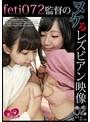 feti072監督のヌケるレズビアン映像 02 まき&なつき