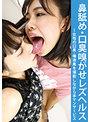 鼻舐め・口臭嗅がせレズヘルス?女性の口臭・唾液臭を堪能しながら手マンサービス