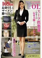 ぶっかけ!OLスーツ倶楽部〜咲流さんの長身美脚ス...