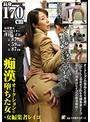 痴●オークションに堕ちた女 ・女編集者レイコ 澤村レイコ