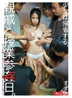 少女は帰省する。親戚と授業参姦日。 宮沢すず