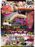 私立スポーツ強豪校 夏合宿所 ピチピチ女子校生がエビ反りで踊りイキ狂う凄腕メディカルトレーナーのスケベマッサージ映像!!10人で4時間