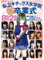 私立キチックス女学院 祝 卒業式 8時間 美少女揃いの女子校生18名 旅立ちSEXスペシャル(2枚組)