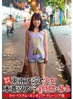 [緊急発売]東南アジア少女×本番ツアー 4時間×8名 タイ・ベトナム・カンボジア・マレーシア他