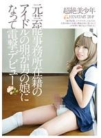 元芸能事務所在籍のアイドルの卵が男の娘になって電撃デビュー 超絶美少年HINATA君 20才