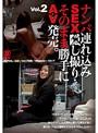 ナンパ連れ込みSEX隠し撮り・そのまま勝手にAV発売。Vol.2