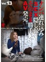 ナンパ連れ込みSEX隠し撮り・そのまま勝手にAV発売。Vol.13