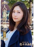 DMM サンプル動画 人妻の浮気心 再会 佐々木あき