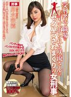 受刑者や職場の上司に迫られる咲流さんは、セクハラされまくりの女刑事 卯水咲流
