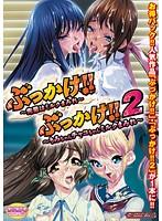 【DVD-PG】ぶっかけ!! ぶっかけ!!2 ~先輩はミルクまみれ、りみちゃんチャコちゃんミルクまみれ~ (DVDPG)