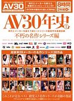AV30年史 1 不朽の名作シリーズ編(2枚組)