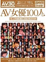 AV女優100人 1 時代とメーカーを越えてセレクション(2枚組)