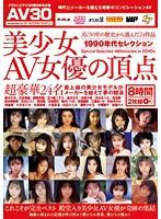 美少女AV女優の頂点 最上級の美少女モデルがメーカーを越えて夢の競演(2枚組)