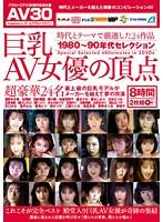 巨乳AV女優の頂点 最上級の巨乳モデルがメーカーを越えて夢の共演(2枚組)