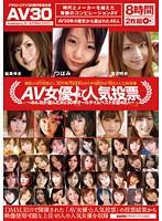AV女優☆人気投票 ~みんなが選んだAV30年オールタイムベスト女優48人~(2枚組)
