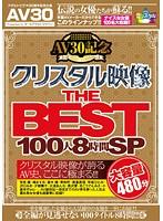 【AV30】AV30記念 クリスタル映像 THE BEST 100人8時間SP(2枚組)