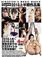ドグマ2018上半期作品集(2枚組)