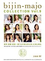 美人魔女COLLECTION Vol.9(2枚組)
