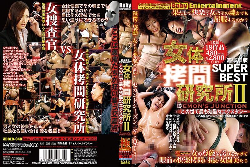 超豪華版SUPER BEST 女体拷問研究所II DEMON'S JUNCTION この世で最も残酷なエクスタシー(2枚組)
