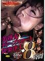 美熟女ディープスロート 快楽浄土8時間(2枚組)
