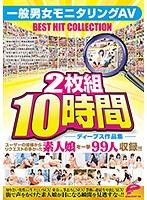 ディープス作品集2枚組10時間 一般男女モニタリングAV BEST HIT COLLECTION ユーザーの皆様からリクエストの多かった素人娘を一挙99人収録!!!(2枚組)