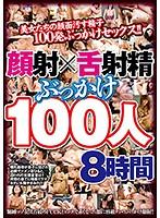 顔射×舌射精ぶっかけ100人8時間(2枚組)