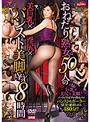 おねだり熟女50人の美巨乳×淫尻×パンスト美脚SEX8時間(2枚組)